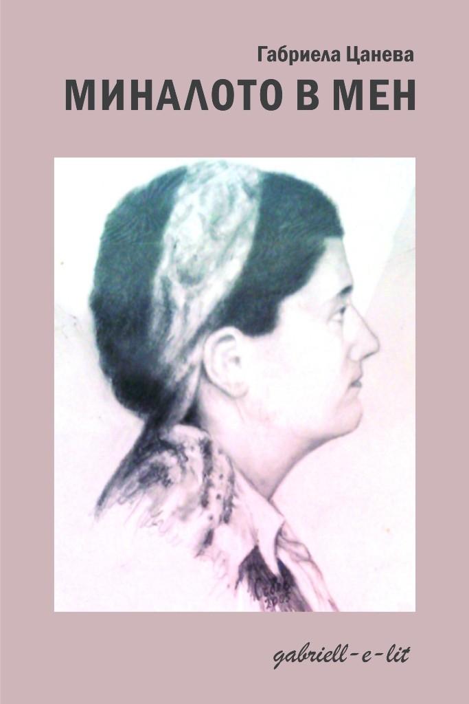 Миналото в мен-трето юбилейно издание-Габриела Цанева