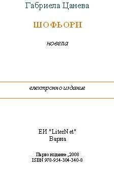 Шофьори