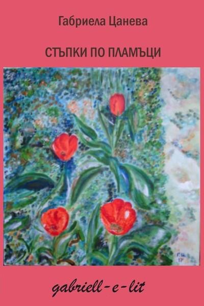Стъпки по пламъци-Габриела Цанева