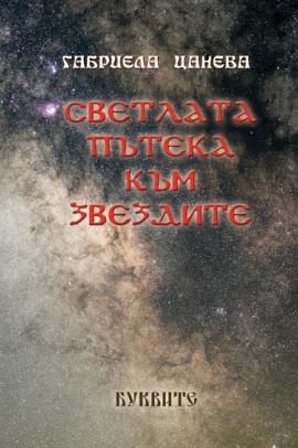 Светлата пътека към звездите