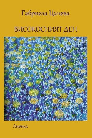 Високосният ден-Габриела Цанева